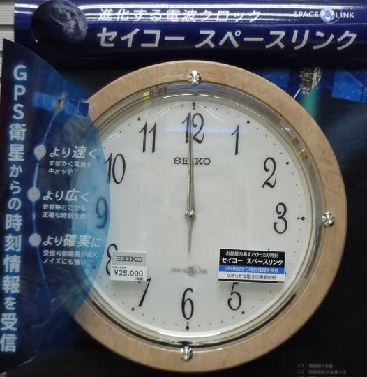 【あす楽対応】セイコー SEIKO スペースリンク 衛星電波時計 掛時計 GP212A