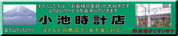 小池時計店:安くて、安心!ウオッチ・ジュエリーを富士五湖から御提供します。