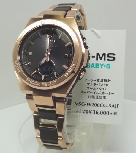 【あす楽対応】Baby-G 電波・ソーラーG-MS(ジーミズ)ピンクゴールド×ブラウン MSG-W200CG-5AJF