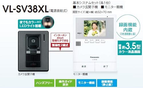 パナソニックカラーテレビドアホン録画機能付き(電源直結型)VL-SV38XL