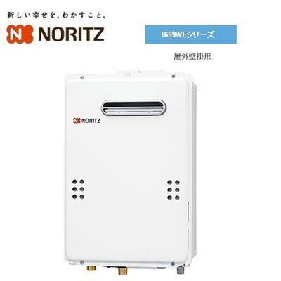 ノーリツ ガス給湯器屋外壁掛型 セール特価 完全送料無料 GQ-1639WE16号 プロパンガス用