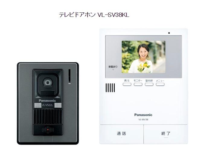 パナソニックカラーテレビドアホン録画機能付き(電源コード式)VL-SV38KL
