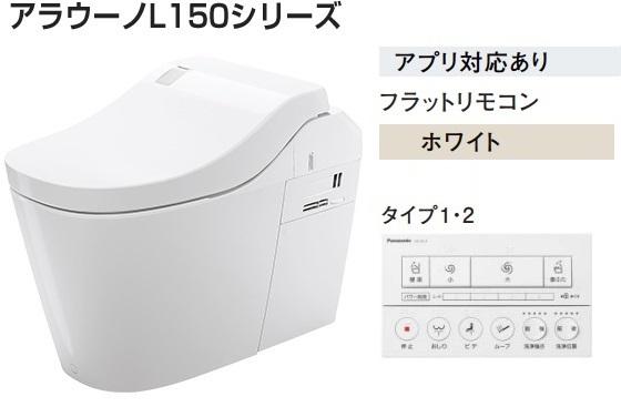 パナソニック全自動おそうじトイレアラウーノL150シリーズ タイプ1XCH1501WS (便器:CH1501WS+配管セットCH150F)色:ホワイト 床排水標準タイプ フラットリモコン アプリ対応:あり