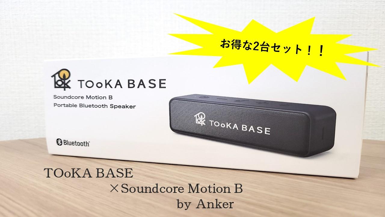 限定コラボ商品 TOoKA BASE×Soundcore Motion B 専門店 by Anker スピーカーAnker Soundcore 特価商品 Bluetooth ブラック Portable ポータブル メーカー再生品 ビー 2台セット モーション スピーカーA3109011 Speakerサウンドコア ブルートゥース
