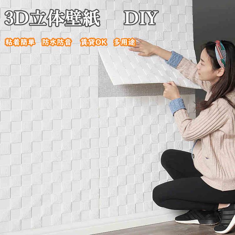 多機能3D立体壁紙 DIY 部屋デコレーション 3D立体壁紙 白 壁紙シール ウォールステッカー 自己粘着 送料無料カード決済可能 20枚セット 70cm×70cm 激安セール 賃貸OK 防水防音シート 断熱 送料無料