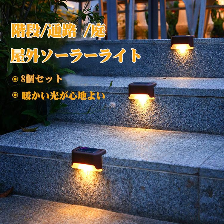 暖色 ソーラー装飾ライト ソーラーライトはあなたの庭を綺麗に演出します 階段 ソーラーライト 屋外 ソーラー デッキ ライト 暖色系 LED ソーラーランプ 光センサー 自動点灯 実物 アウトドア 庭 壁 玄関 ウォームライト 柵 IP65防水 太陽光発電 ガーデン 警告 足元 SALENEW大人気! 8個セット 消灯