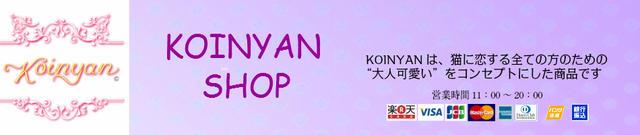 KOINYAN ショップ:KOINYANは、猫に恋する全ての人のためのブランドです。