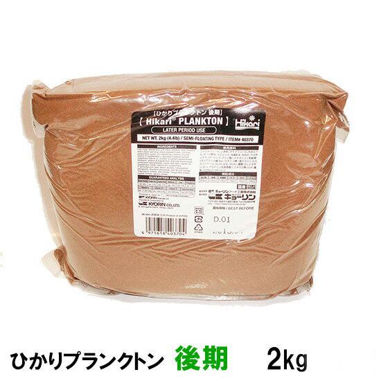☆キョーリン ひかりプランクトン錦鯉・金魚用 後期 2kg×4袋【送料無料】【♭】