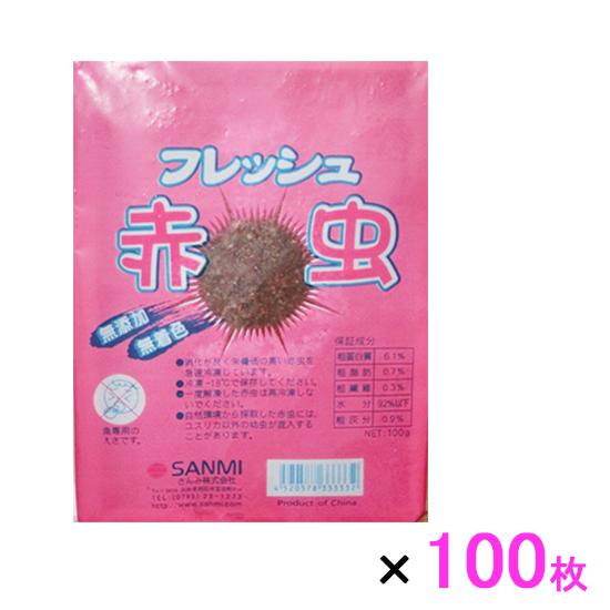 ☆フレッシュ赤虫(冷凍赤虫) 100g×100枚 【♭】