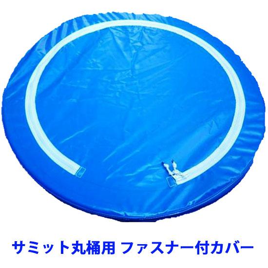 サミット丸桶LH-100用 ファスナー付カバー 【♭】