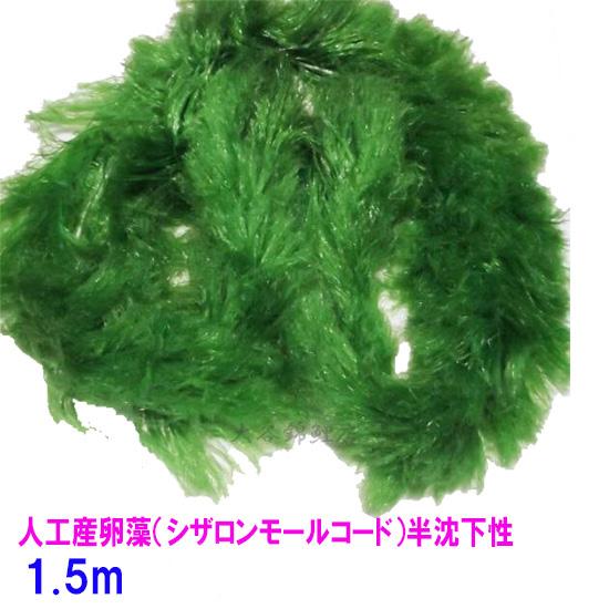 ♭ 人工産卵藻(シザロンモールコード)沈下性 1.5m×2本【送料無料 一部地域除】【♭】