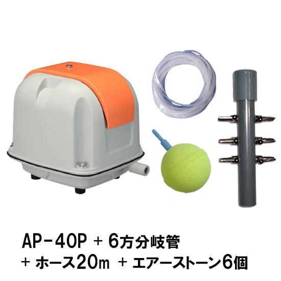 ☆安永(ヤスナガ)エアーポンプ AP-40P+6方分岐管+エアーチューブ20m+エアーストーン(AQ-15)6個 【送料無料 但、一部地域送料別途】【♭】