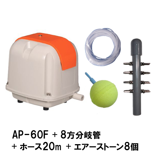☆安永(ヤスナガ)エアーポンプ AP-60F+8方分岐管+エアーチューブ20m+エアーストーン(AQ-15)8個【送料無料 但、一部地域送料別途】【♭】