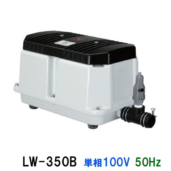 安永(ヤスナガ)エアーポンプ LW-350B 単相100V 50Hz【代引不可 同梱不可 送料無料 北海道・東北・沖縄・離島は別途】【♭】