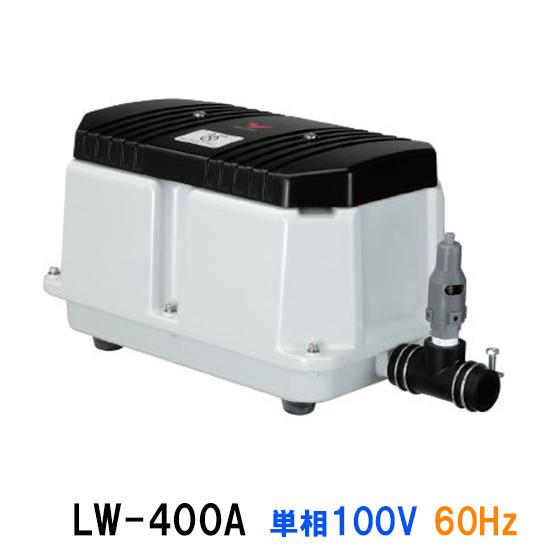 安永(ヤスナガ)エアーポンプ LW-400A 単相100V 60Hz【代引不可 同梱不可 送料無料 北海道・東北・沖縄・離島は別途】【♭】