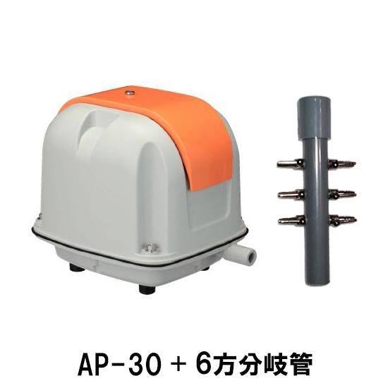 ☆安永(ヤスナガ)エアーポンプAP-30P+6方分岐管 【送料無料 但、一部地域送料別途】【♭】