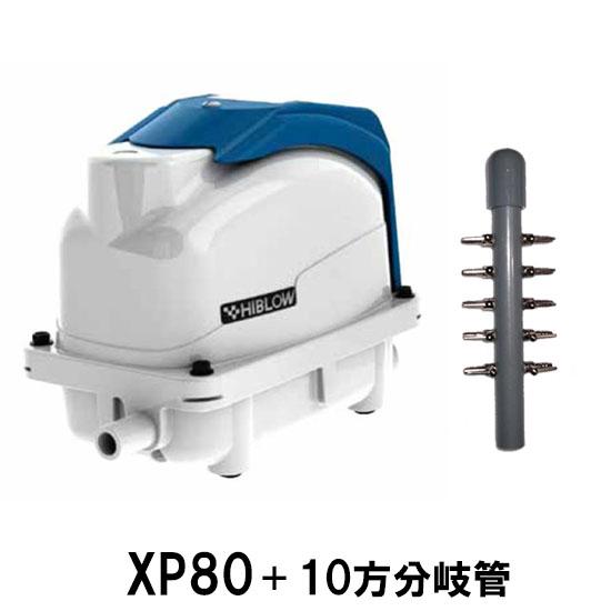♭ ☆テクノ高槻 エアーポンプ XP-80+10方分岐管 送料無料 店舗 但 10%OFF 一部地域送料別途