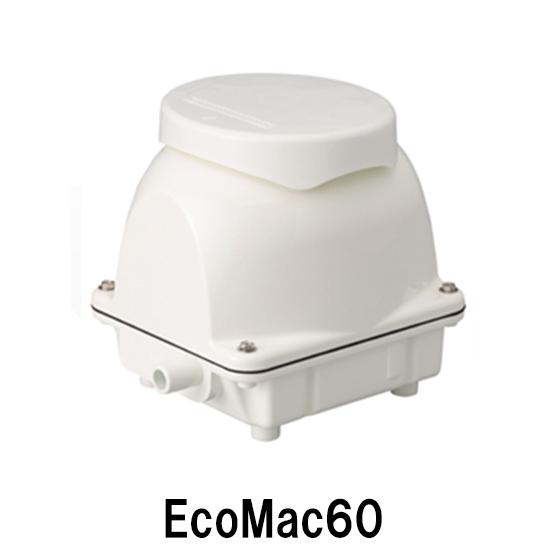 MAC60Rの後継機種フジクリーン工業(マルカ) エアーポンプ EcoMac60 【送料無料 北海道 沖縄 別途2160円 東北324円】【♭】