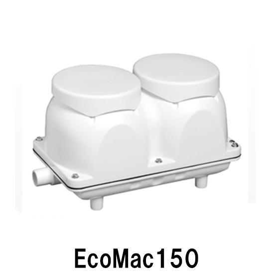MAC160Rの後継機種フジクリーン工業(マルカ) エアーポンプ EcoMac150 【送料無料 北海道 沖縄 別途2160円 東北324円】【♭】