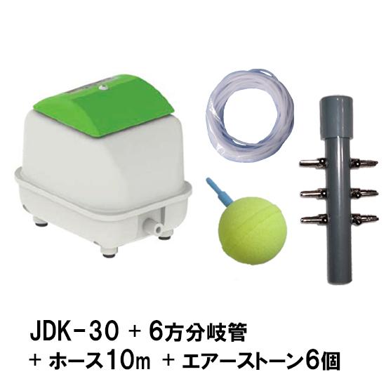 大晃 ダイアフラムブロア JDK-30+6方分岐管+エアーチューブ10m+エアーストーン(AQ-15)6個 【送料無料 但、一部地域送料別途】【♭】