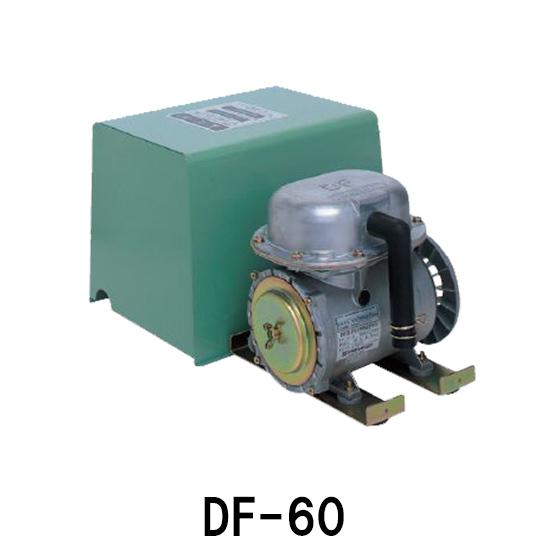 大晃 ダイアフラムブロア DF-60(100V) 【同梱不可 代引不可 送料無料 但、一部地域送料別途】【♭】