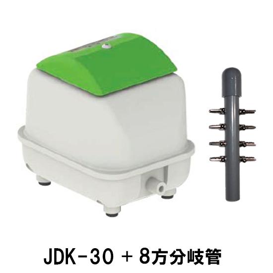 大晃 ダイアフラムブロア JDK-30+8方分岐管【送料無料 但、一部地域送料別途】【♭】