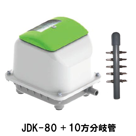 大晃 ダイアフラムブロア JDK-80+10方分岐管送料無料【♭】