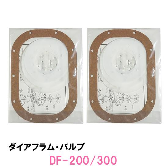 大晃 ダイアフラムブロワ(交換パーツ)(DF-200・300型)【♭】
