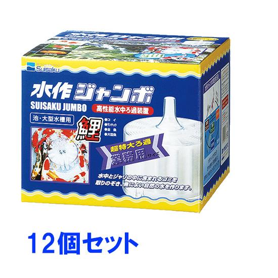 水作ジャンボ 12個セット【送料無料 但、一部地域送料別途】【♭】