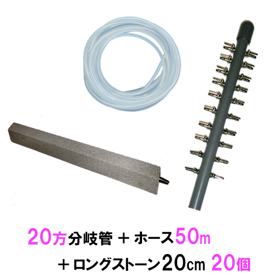 20方分岐管+エアーホース50m+ロングストーン20cm 20個【♭】