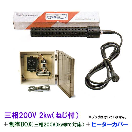 ♭ ☆日本製日東チタンヒーター 三相200V 2kw ネジ付 投込可 +制御BOX 送料無料 但 おすすめ 一部地域送料別途 即納 3kw迄対応 +ヒーターカバー