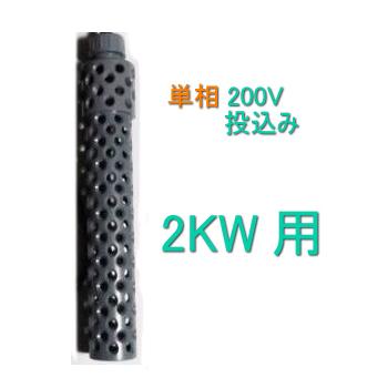 ☆日本製日東(ニットー) チタンヒーター 単相200V 2kw用 ヒーターカバー(投込み)【♭】