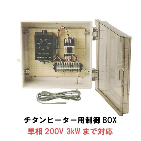 ☆日本製日東チタンヒーター用制御BOX 単相200V 3kWまで対応 センサーコード10m 【送料無料 但、北海道・東北・九州・沖縄 送料別途】【♭】