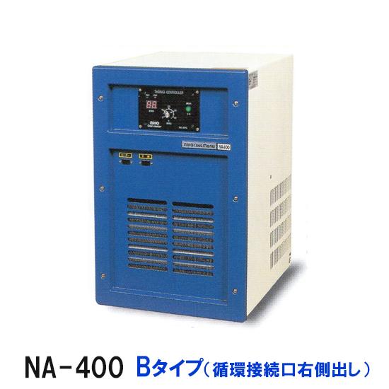 冷却水量700Lまでニットー クーラー NA-400 Bタイプ(循環接続口右出)屋内型冷却機(日本製)【♭】送料 北海道・沖縄・離島は別途見積