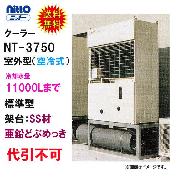 冷却水量11000Lまでニットー クーラー NT-3750 室外型(空冷式)冷却機(日本製)三相200V標準型 架台:SS材 亜鉛どぶめっき【同梱不可 送料無料 北海道・沖縄・離島は別途】【♭】