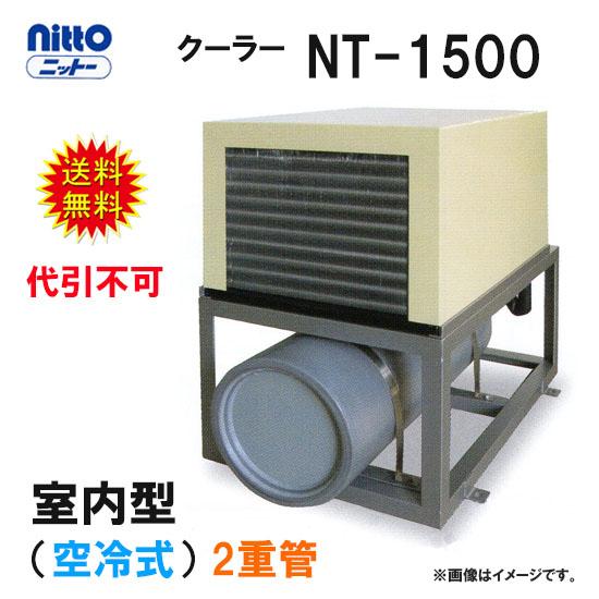 冷却水量5000Lまでニットー クーラー NT-1500 室内型(空冷式)2重管 冷却機(日本製)三相200V【同梱不可 送料無料 北海道・沖縄・離島は別途】【♭】