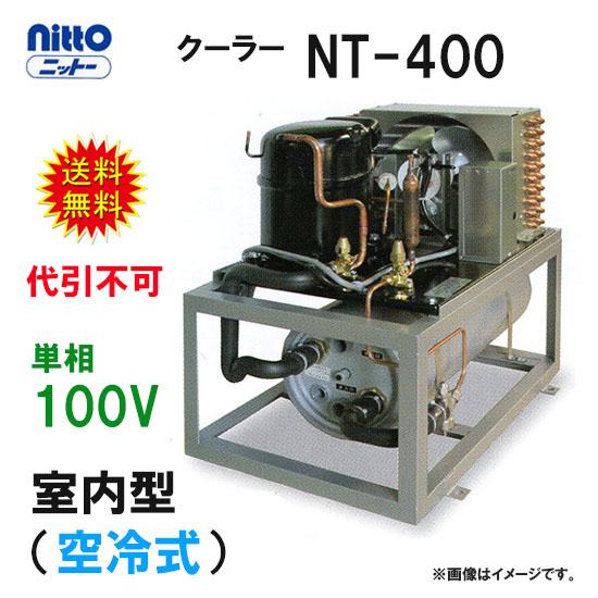 冷却水量1300Lまでニットー クーラー NT-400 室内型(空冷式)冷却機(日本製)単相100V【同梱不可 送料無料 北海道・沖縄・離島は別途】【♭】