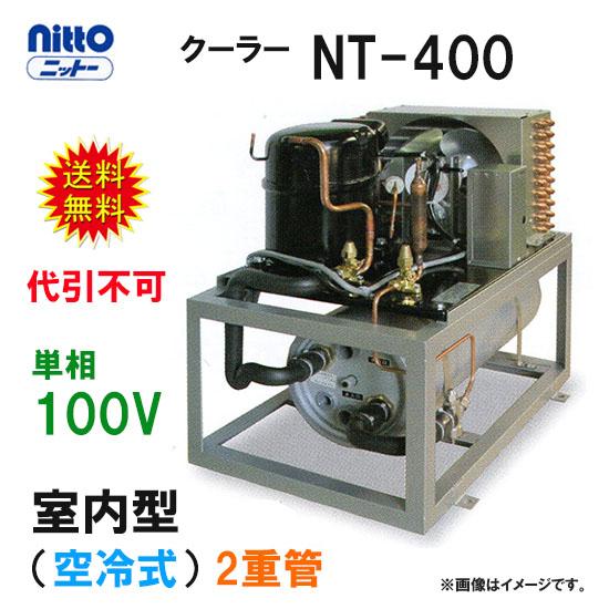 冷却水量1300Lまでニットー クーラー NT-400 室内型(空冷式)2重管 冷却機(日本製)単相100V【同梱不可 送料無料 北海道・沖縄・離島は別途】【♭】