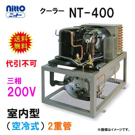 冷却水量1300Lまでニットー クーラー NT-400 室内型(空冷式)2重管 冷却機(日本製)三相200V【同梱不可 送料無料 北海道・沖縄・離島は別途】【♭】