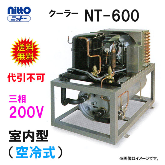 冷却水量2500Lまでニットー クーラー NT-600 室内型(空冷式)冷却機(日本製)三相200V【同梱不可 送料無料 北海道・沖縄・離島は別途】【♭】