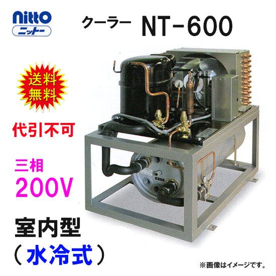 冷却水量2500Lまでニットー クーラー NT-600 室内型(水冷式)冷却機(日本製)三相200V【同梱不可 送料無料 北海道・沖縄・離島は別途】【♭】