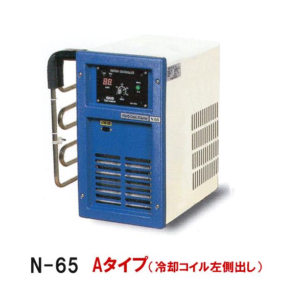 冷却水量125Lまでニットー クーラー N-65 Aタイプ(冷却コイル左側出) 屋内型冷却機(日本製)【代引不可 同梱不可 送料無料 北海道 沖縄 離島別途見積】【♭】
