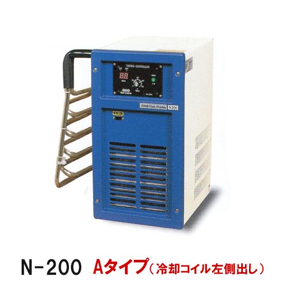 冷却水量350Lまでニットー クーラー N-200 Aタイプ(冷却コイル左側出) 屋内型冷却機(日本製)【♭】送料 北海道・沖縄・離島は別途見積
