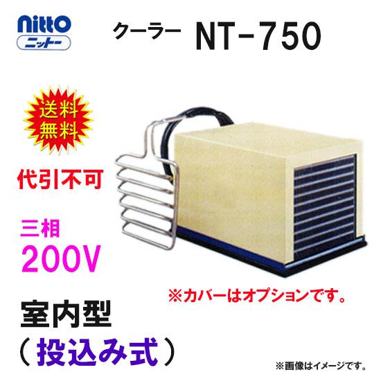 冷却水量2500Lまでニットー クーラー NT-750 室内型(投込み式)冷却機(日本製)三相200V (カバーはオプション)【同梱不可 送料無料 北海道・沖縄・離島は別途】【♭】