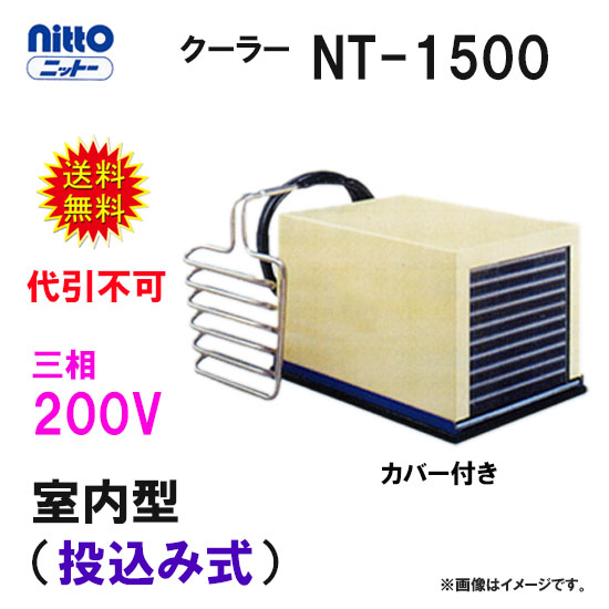 冷却水量5000Lまでニットー クーラー NT-1500 室内型(投込み式)冷却機(日本製)三相200V【同梱不可 送料無料 北海道・沖縄・離島は別途】【♭】