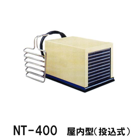 冷却水量1300Lまでニットー クーラー NT-400 室内型(投込み式)冷却機(日本製)単相100V (カバーはオプション)【同梱不可 送料無料 北海道・沖縄・離島は別途】【♭】