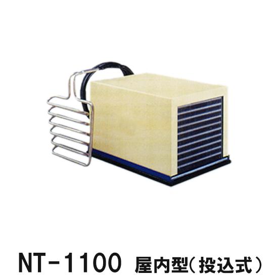☆冷却水量3000Lまでニットー クーラー NT-1100 室内型(投込み式)冷却機(日本製)三相200V (カバーはオプション)【代引不可 送料無料  北海道・東北・ 九州・沖縄 離島は別途】【♭】