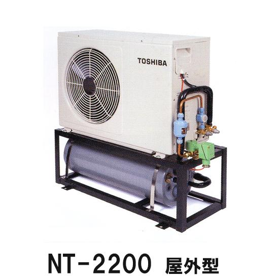 冷却水量7500Lまでニットー クーラー NT-2200 室外型(空冷式)冷却機(日本製)三相200V標準型 架台:SS材 亜鉛どぶめっき【同梱不可 送料無料 北海道・沖縄・離島は別途】【♭】