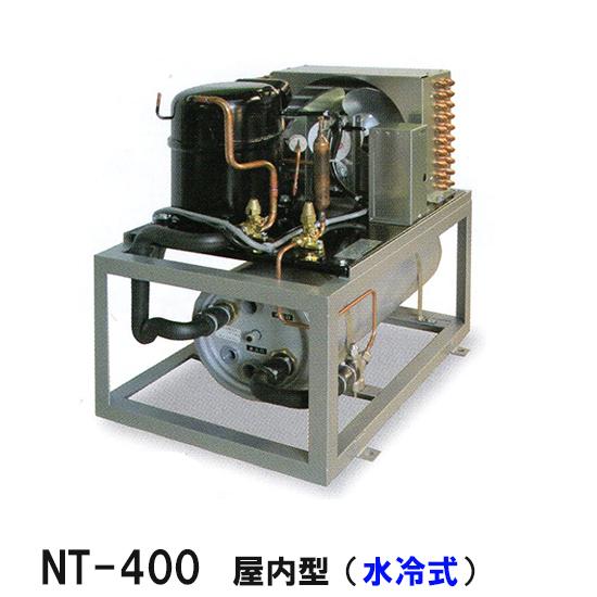 冷却水量1300Lまでニットー クーラー NT-400 室内型(水冷式)冷却機(日本製)単相100V【同梱不可 送料無料 北海道・沖縄・離島は別途】【♭】