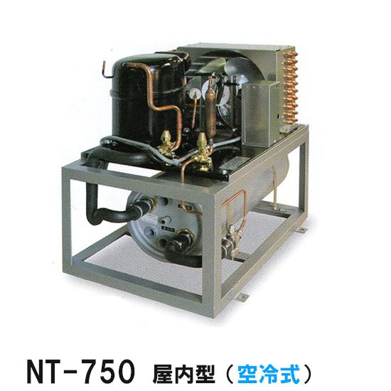 冷却水量2500Lまでニットー クーラー NT-750 室内型(空冷式)冷却機(日本製)三相200V【同梱不可 送料無料 北海道・沖縄・離島は別途】【♭】
